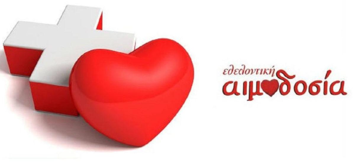 Εθελοντική  αιμοδοσία  στις 15 Νοεμβρίου