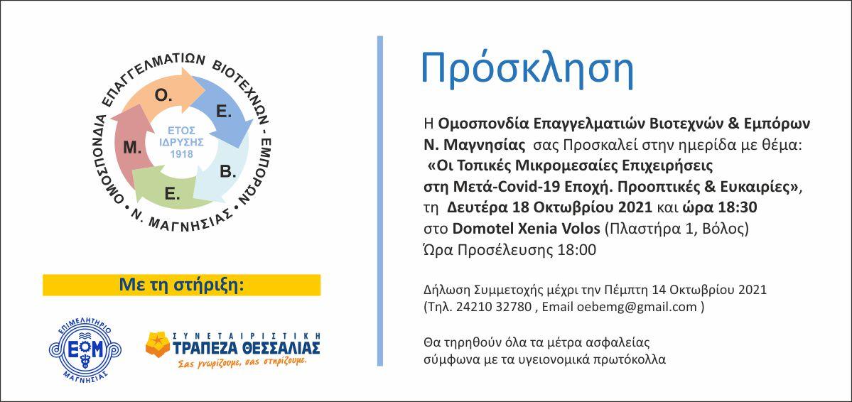 Ημερίδα από την ΟΕΒΕΜ: «Οι τοπικές μικρομεσαίες επιχειρήσεις στη μετά-Covid-19 εποχή. Προοπτικές & Ευκαιρίες»