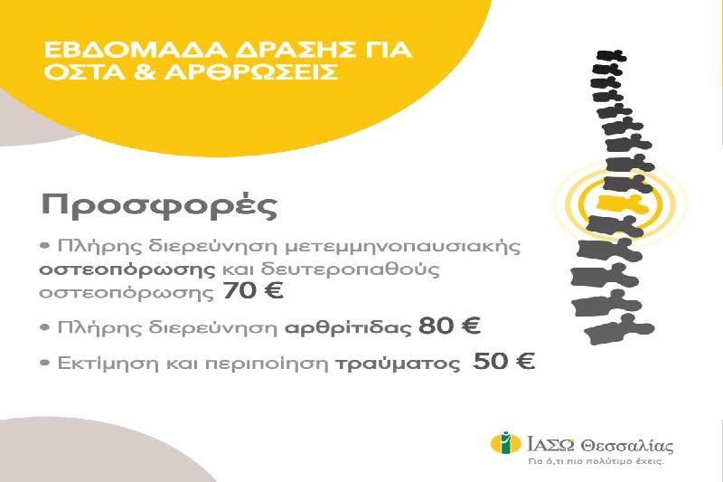 ΙΑΣΩ Θεσσαλίας: Πακέτα εξετάσεων για την Εβδομάδα Δράσης για τα Οστά και τις Αρθρώσεις