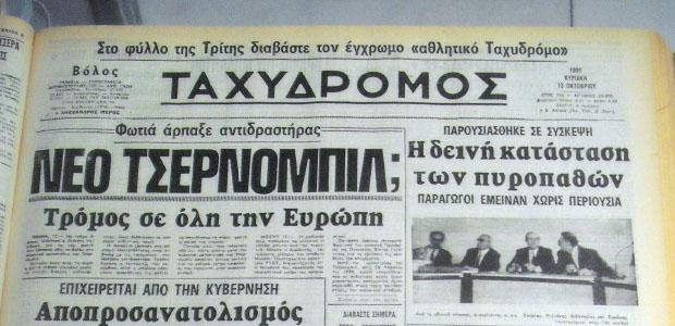 Πριν 30 χρόνια Κυριακή 13 Οκτωβρίου 1991