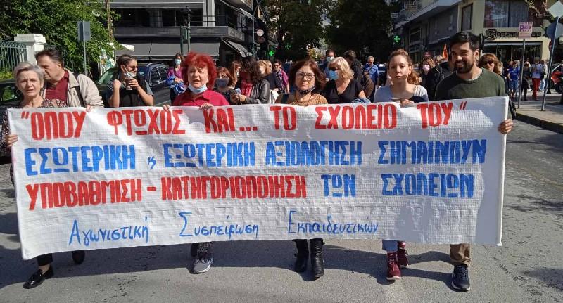 ΑΣΕ Μαγνησίας για την απεργία των εκπαιδευτικών: «Ο αγώνας μας, είναι αγώνας δίκαιος. Συνεχίζουμε»