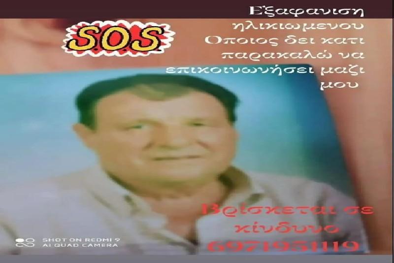 Αγνοείται ο 81χρονος Βασίλης Τσιγκούδης από την περιοχή Οξυγόνο