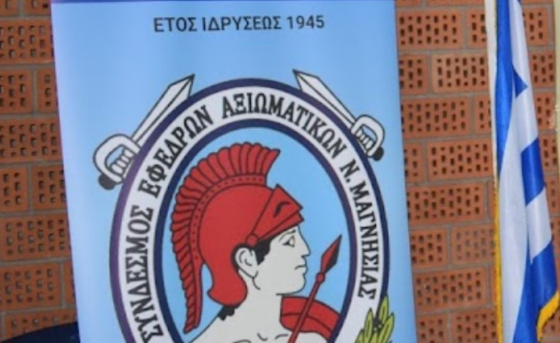 Πραγματοποιήθηκαν στον Βόλο Πανελλήνιοι Σκοπευτικοί Αγώνες Εφέδρων Αξιωματικών