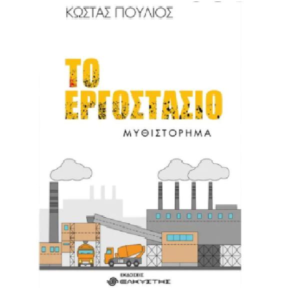 Συγκλονιστικό βιβλίο «Το εργοστάσιο» του Κώστα Πούλιου αφηγείται ιστορίες ζωής