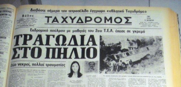 Πριν 30 χρόνια Τρίτη 15 Οκτωβρίου 1991