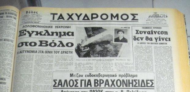 Πριν 30 χρόνια Πέμπτη 17 Οκτωβρίου 1991