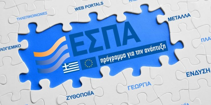 ΕΣΠΑ: Τα νέα προγράμματα που θα χρηματοδοτηθούν
