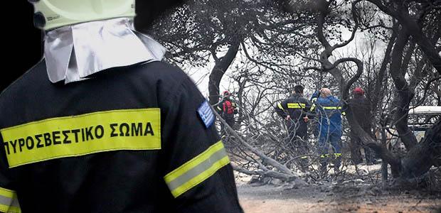 Τραγωδία στο Μάτι: Ποινική δίωξη στον πρώην αρχηγό της Πυροσβεστικής Βασίλη Ματθαιόπουλο