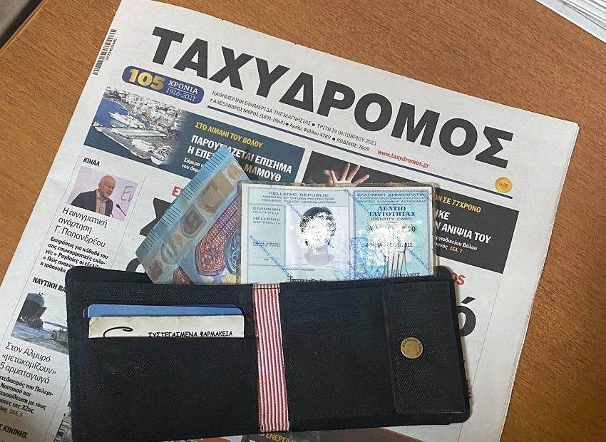 Διανομέας του ΤΑΧΥΔΡΟΜΟΥ βρήκε πορτοφόλι στον δρόμο και το παρέδωσε