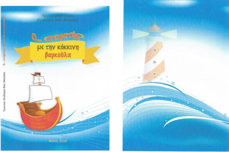 Δωρεάν παιδικά βιβλία