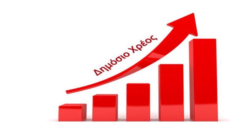 Στο 206,3% του ΑΕΠ το χρέος το 2020 σύμφωνα με την ΕΛΣΤΑΤ