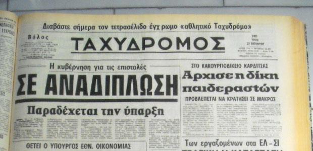 Πριν 30 χρόνια Τρίτη 22 Οκτωβρίου 1991