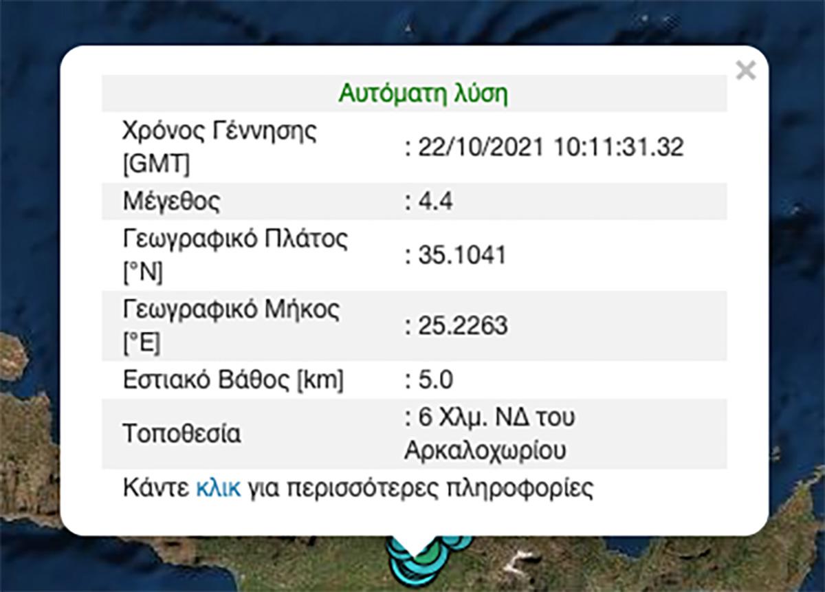 Νέος σεισμός στο Αρκαλοχώρι
