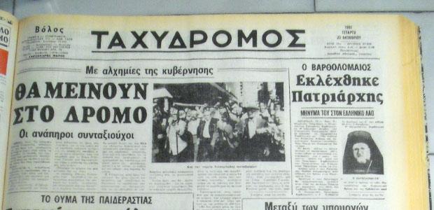 Πριν 30 χρόνια Τετάρτη 23 Οκτωβρίου 1991