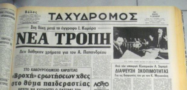Πριν 30 χρόνια Πέμπτη 24 Οκτωβρίου 1991