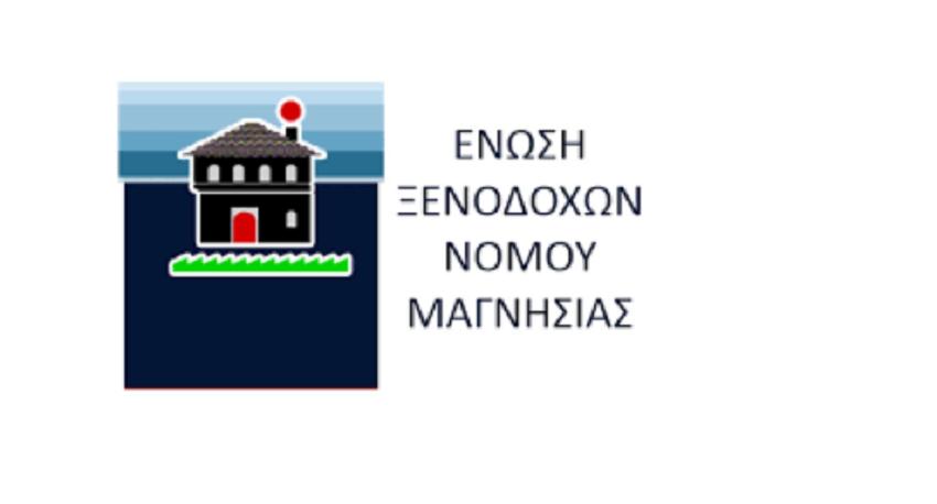 Αρχαιρεσίες στην Ενωση Ξενοδόχων Μαγνησίας