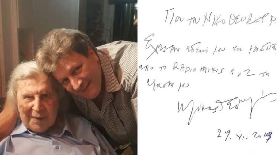 Μίκης Θεοδωράκης: Ανατροπή από ιδιόχειρο σημείωμα του συνθέτη στον Νίκο Κουρή