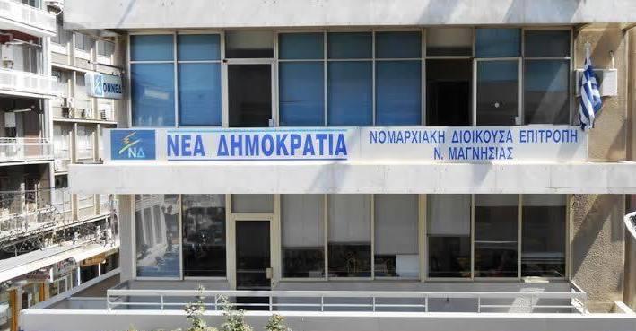 Εκλογές ΝΔ Μαγνησίας – Οι «σταυροί» των υποψηφίων στη Νομαρχιακή
