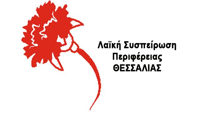 ΛΑΣ Θεσσαλίας: «Να πως εννοούν  την αντίθεση κατά του φασισμού»