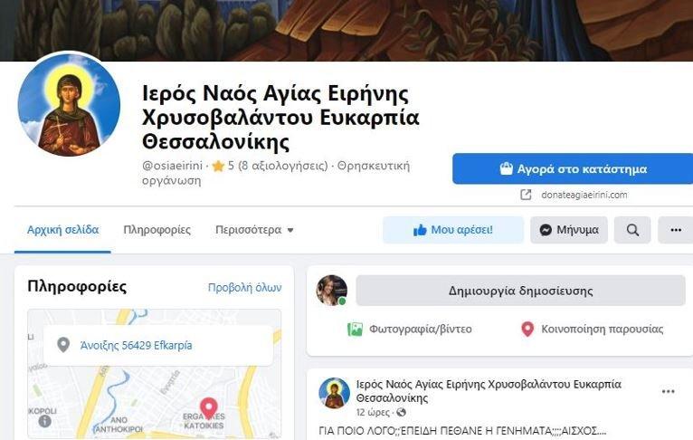 Θεσσαλονίκη: Απαράδεκτες αναρτήσεις για τη Φώφη Γεννηματά από σελίδα εκκλησίας στο Facebook