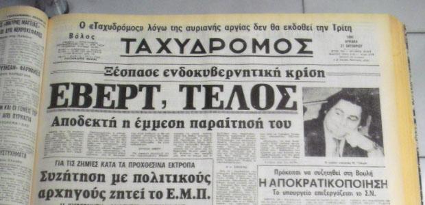 Πριν 30 χρόνια Κυριακή 27 Οκτωβρίου 1991