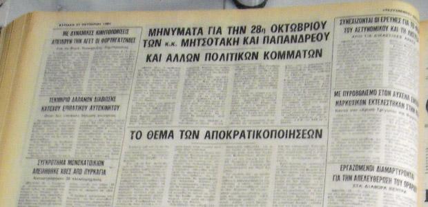 Πριν 30 χρόνια Δευτέρα 28 Οκτωβρίου 1991