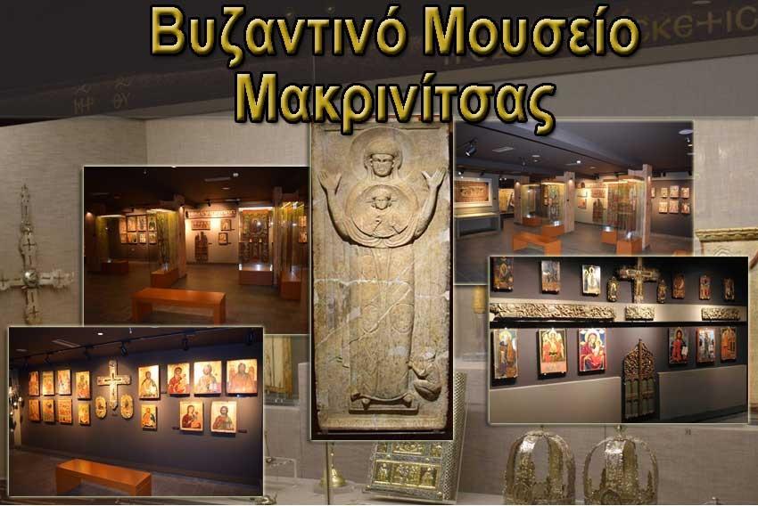 Εορταστικό ωράριο στο Βυζαντινό Μουσείο Μακρινίτσας