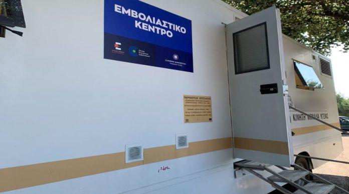 Εμβολιαστικά κέντρα