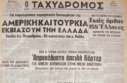 3 Οκτωβρίου 1980
