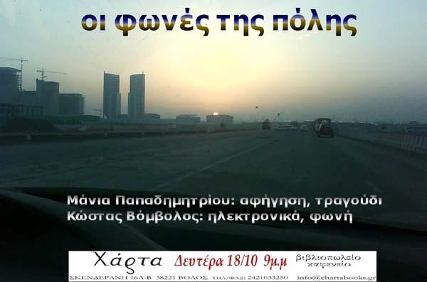 Ακολουθώντας τις «φωνές της πόλης»