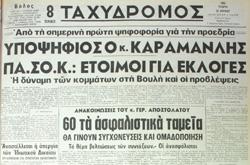 23 Απριλίου 1981