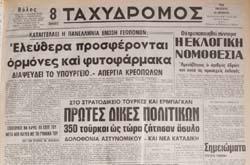 10 Οκτωβρίου 1980