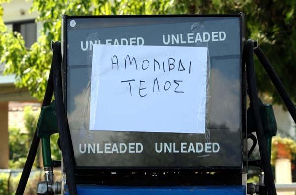 Αντιδρούν στο πλαφόν οι βενζινοπώλες