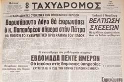 3 Αυγούστου 1980