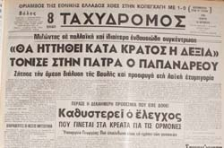 6 Αυγούστου 1980