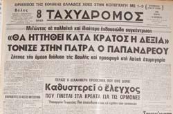 20 Οκτωβρίου 1980