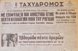 6 Νοεμβρίου 1980