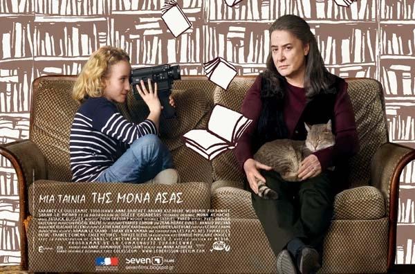 Αρωμα γαλλικού σινεμά