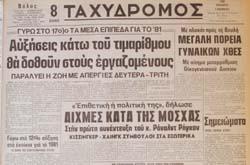 7 Νοεμβρίου 1980