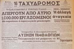 7 Σεπτεμβρίου 1980