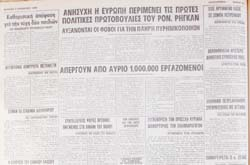 8 Σεπτεμβρίου 1980