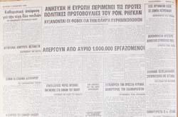 9 Σεπτεμβρίου 1980