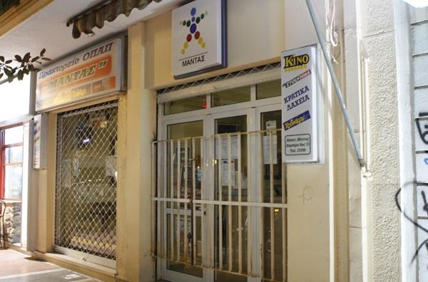 Κλείνουν 91 πρακτορεία  του ΟΠΑΠ στη Μαγνησία
