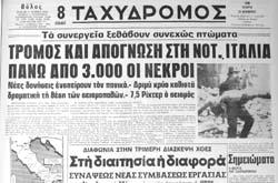 26 Νοεμβρίου 1980