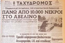 28 Νοεμβρίου 1980