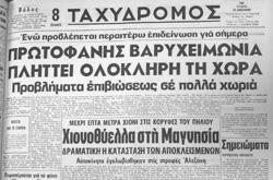 27 Ιανουαρίου 1981