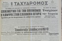 21 Iουνίου 1981
