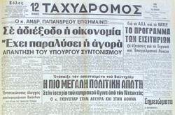 10 Σεπτεμβρίου 1980