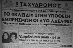 10 Ιουνίου 1981