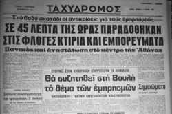 8 Ιουνίου 1981